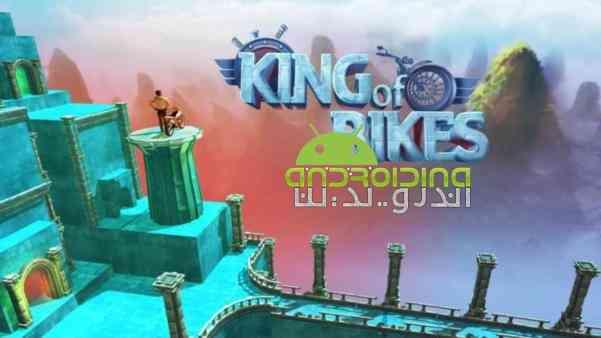 King of Bikes – پادشاه دوچرخه سواران اندروید