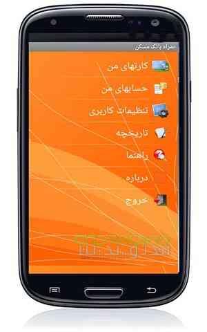 اخرین نسخه Maskan Mobile Bank - نرم افزار همراه بانک مسکن اندروید
