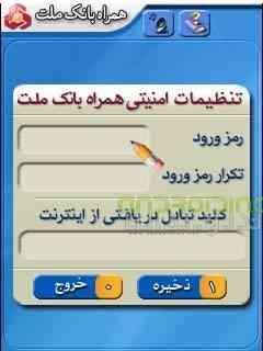 دانلود Mellat Mobile Bank 2.2.1 نرم افزار همراه بانک ملت اندروید 2