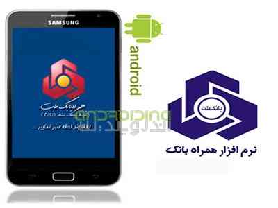 Mellat Mobile Bank - نرم افزار همراه بانک ملت