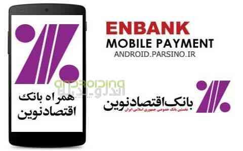 EN Mobile Bank - نرم افزار همراه بانک اقتصاد نوین اندروید