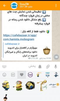 دانلود موبوگرام Mobogram T4.2.1-M10.2 موبوگرام رایگان پیشرفته اندروید + موبوگرام 2 3