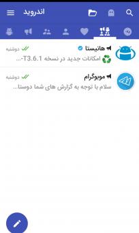 Mobogram - موبوگرام رایگان اندروید