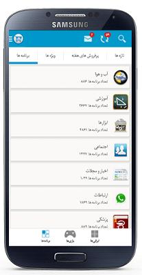 myket%D9%80 دانلود Myket 3.2 – مایکت برنامه مارکت ایرانی برای اندروید