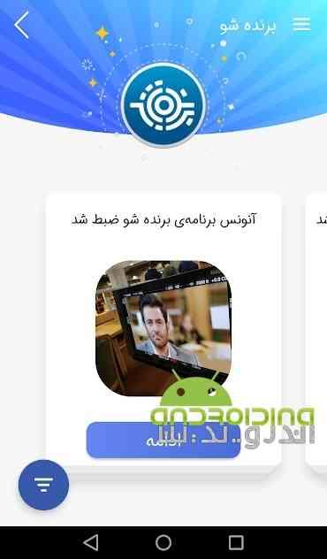 دانلود اپلیکیشن مسابقه برنده شو Barande Show | برنامه شرکت در مسابقه برنده باش محمدرضا گلزار