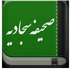 دانلود iSahifa v1.0.34 برنامه ادعیه کامل صحیفه سجادیه اندرویدiSahifa