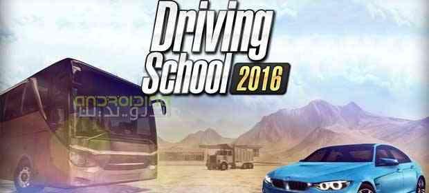 دانلود Driving School 2016 1.7.0 بازی راننده مدرسه اندروید 1