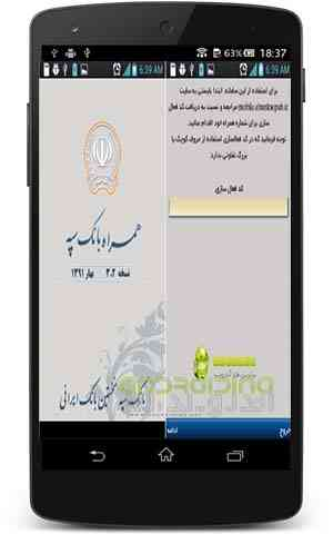 دانلود Sepah Mobile Bank 5.2.0.1 نرم افزار همراه بانک سپه 1