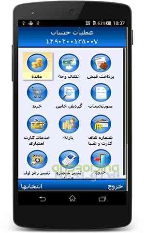 دانلود Sepah Mobile Bank 5.2.0.1 نرم افزار همراه بانک سپه 3