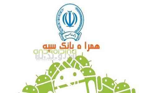 sepah mobile bank - نرم افزار همراه بانک سپه
