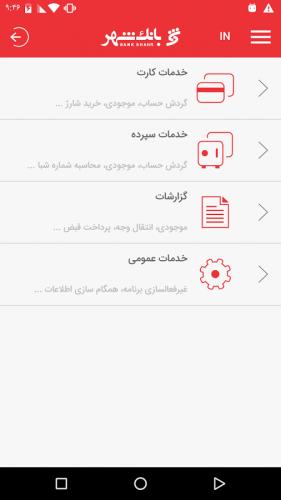 دانلود Shahr Mobile Bank 1.3.7 نرم افزار همراه بانک شهر اندروید 3