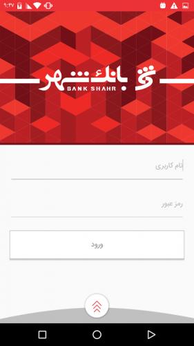 اخرین نسخه Shahr Mobile Bank - نرم افزار همراه بانک انصار