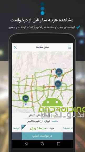 دانلود Snapp 3.3.8 برنامه سرویس آنلاین تاکسی اسنپ اندروید 2