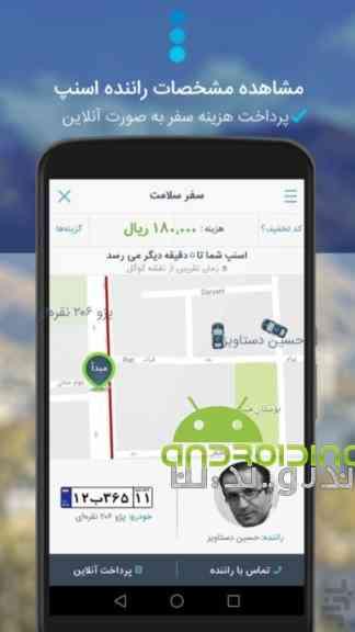 دانلود Snapp 3.3.8 برنامه سرویس آنلاین تاکسی اسنپ اندروید 3