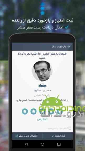 دانلود Snapp 3.3.7 برنامه سرویس آنلاین تاکسی اسنپ اندروید 4