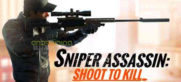 Sniper 3D Assassin – قاتل اسنایپری