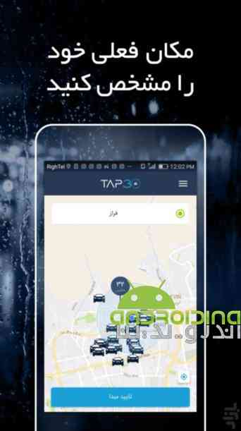 TAP30 – تپسی تاکسی آنلاین اندروید