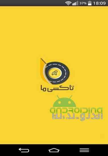 دانلود taxi-ma 1.0.3 تک سیما نرم افزار سیستم هوشمند تاکسی در شیراز برای اندروید 1