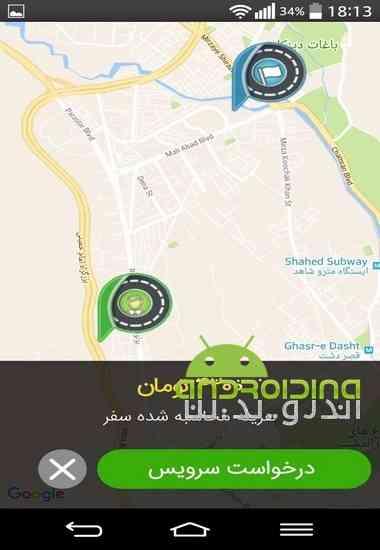 دانلود taxi-ma 1.0.3 تک سیما نرم افزار سیستم هوشمند تاکسی در شیراز برای اندروید 4