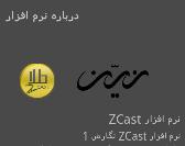 ZCast v0.7.2 قیمت ارز و طلا